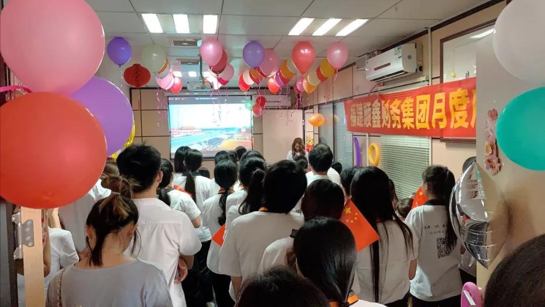 国泰民安,同贺祖国70华诞——2019年10月启动会圆满落幕!