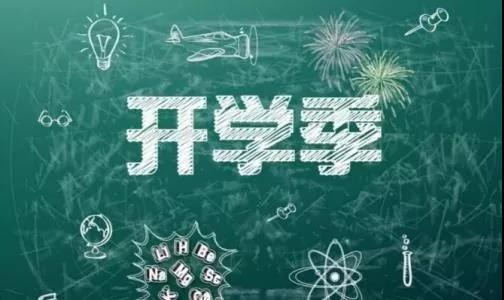 【税局提示】又是一年开学季!子女教育专项附加扣除别忘了享受